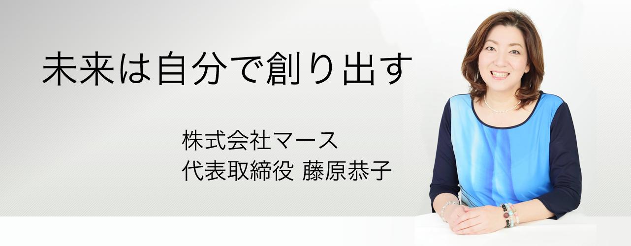 代表取締役藤原恭子からのメッセージ